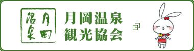 月岡温泉観光協会