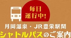 毎日運行中!月岡温泉・JR豊栄駅間 シャトルバスのご案内