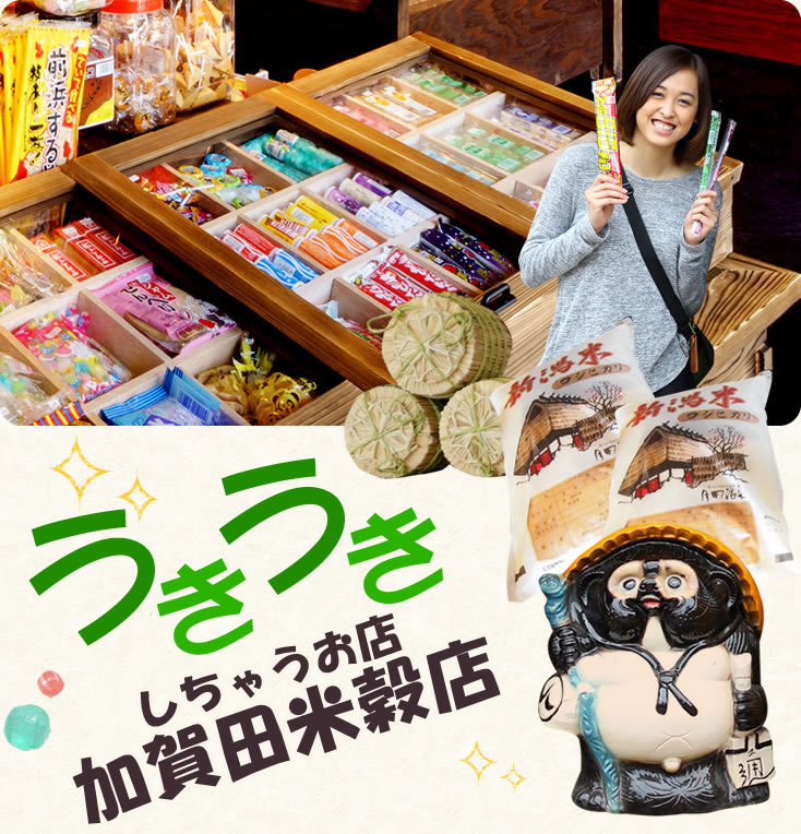 うきうきしちゃうお店加賀田米穀店