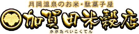 月岡温泉のお米・駄菓子屋 加賀田米穀店 かがたべいこくてん